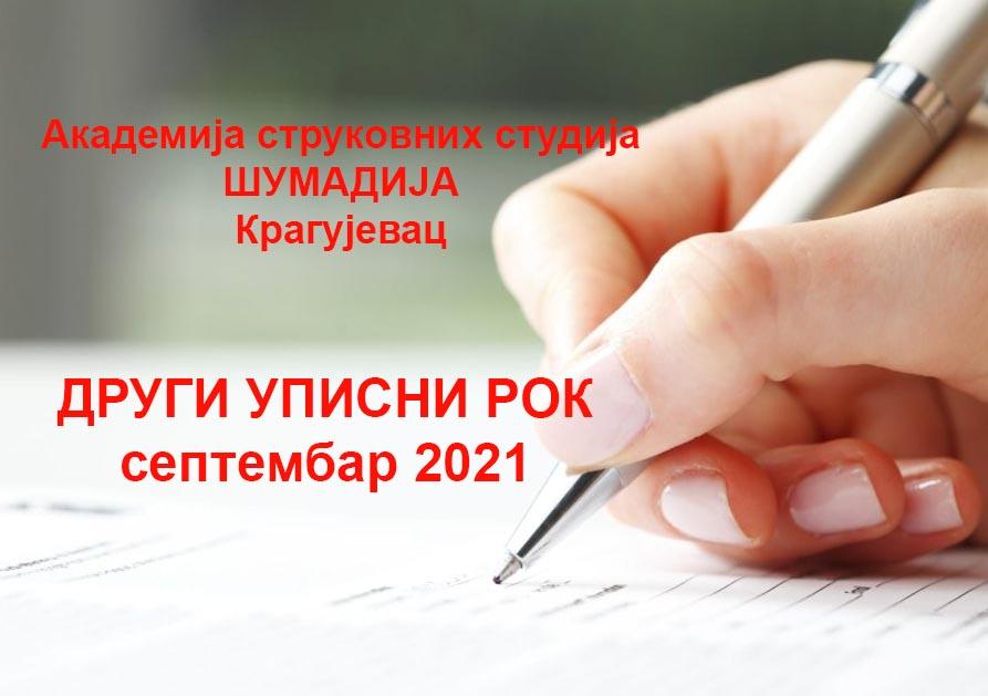 Други испитни рок – септембар 2021